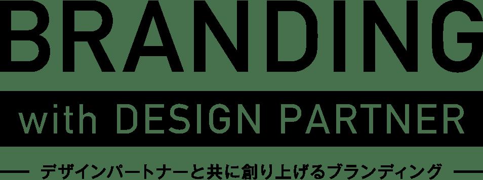 デザインパートナーと共に創り上げるブランディング