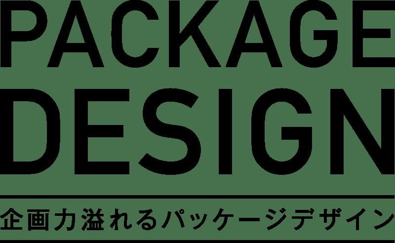 デザインパートナーの企画力溢れるパッケージデザイン