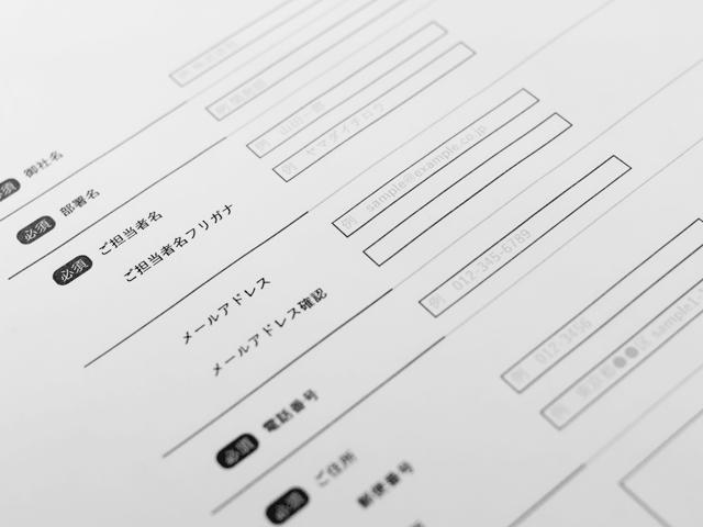 入力フォームのデザイン